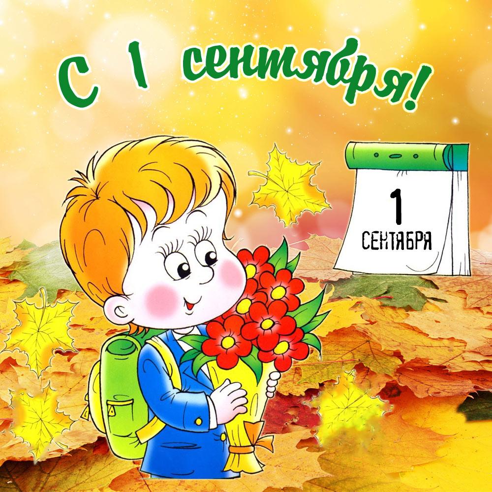 Открытка с поздравлениями на 1 сентября,день знаний,первое сентября Открытка картинка открытки картинки 1 сентября,день знаний,начало учебного года,открытка картинка с 1 сентября,с началом учебного года,день знаний скачать бесплатно