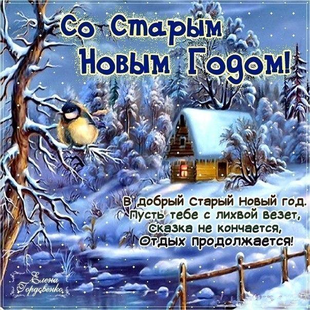 открытки открытка со старым новым годомпоздравления на старый новый год
