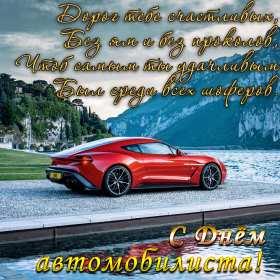 Открытка с днём автомобилиста ,поздравления на день автомобилиста Открытка картинка день автомобилиста ,с днём автомобилиста ,открытки картинки на день автомобилиста ,с днём автомобилиста ,открытка день автомобилиста скачать бесплатно