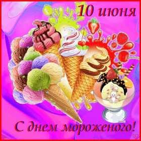 Открытка картинка с днём  мороженного на  день  мороженного. Открытка картинки открытки картинки с праздником день мороженного,на день мороженного ,открытка картинка сладкое мороженное,день мороженного скачать бесплатно .