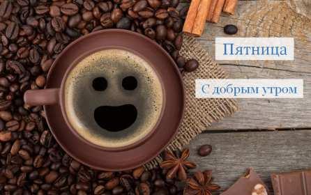 Открытка с пожеланиями доброго утра пятницы,пятница доброе утро Открытки картинки открытка картинка доброе утро пятницы,с добрым утром пятница,открытка картинка пожелания доброго утра пятницы,яркая картинка с добрым пятничным утром