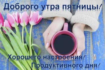 Открытка красивая с добрым утром пятницы,доброе утро пятница Открытка открытки картинка картинки с добрым утром пятницы,яркие пожелания доброго пятничного утра,открытка картинка пятница с добрым утром,доброе утро пятницы скачать