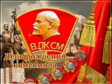 Открытка с днём комсомола , поздравления на день комсомола . Открытка картинка открытки картинки на день комсомола ,с днём комсомола ,29 октября ,открытка картинка день рождения комсомола ,день комсомола скачать бесплатно
