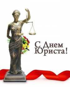 Открытка с профессиональным праздником день юриста,поздравления Открытка картинка открытки картинки на день юриста,с днём юриста,поздравления с праздником день юриста,адвоката,открытка картинка день юриста скачать бесплатно