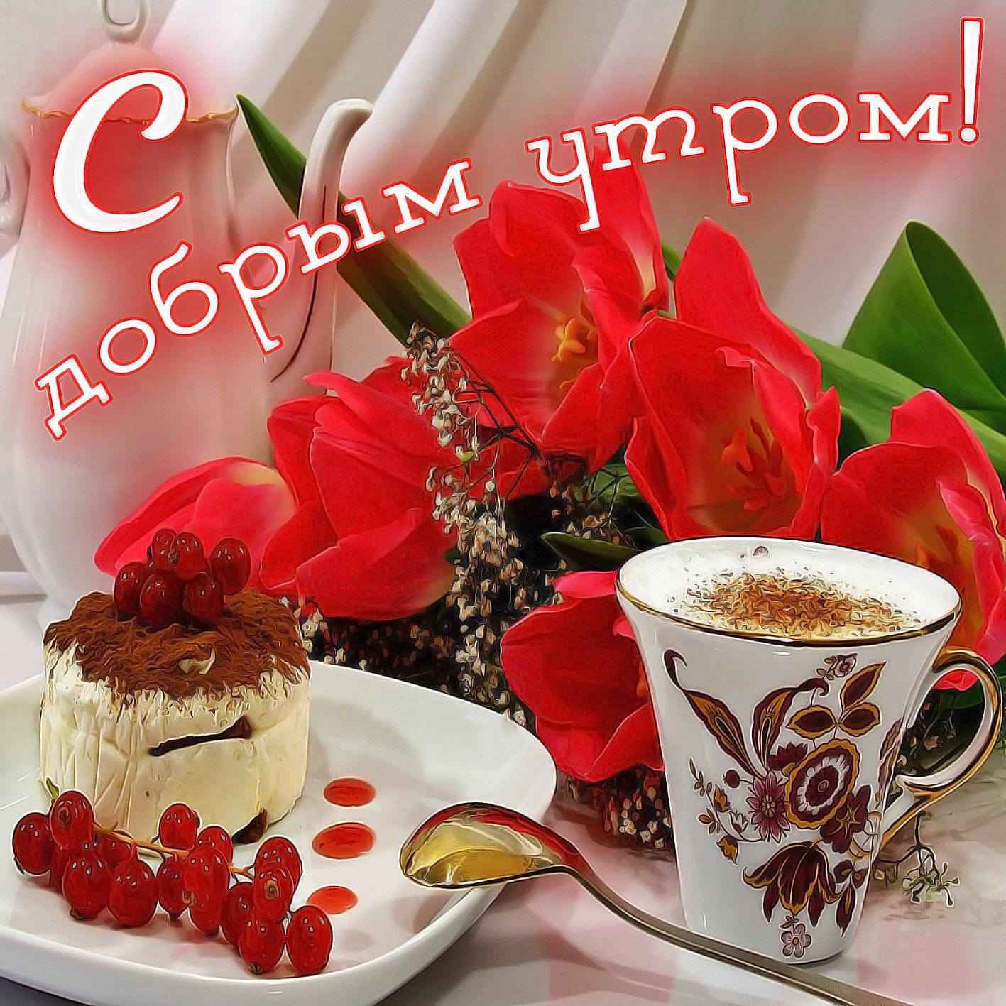 Открытка красивая с добрым утром,пожелания доброго утра,утречка Открытки открытка картинки картинка доброе утра,доброго утра,с добрым утречком,яркие открытки доброе утро,с добрым утром,открытка картинка доброе утро,доброго утра,скачать