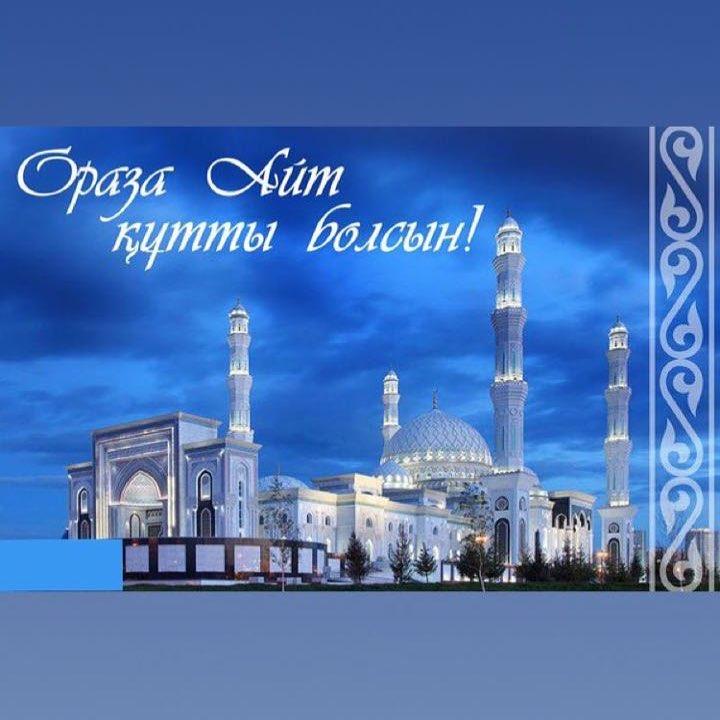 Открытка мусульманский праздник ораза айт,поздравления с праздником Открытка картинка открытки картинки с праздником Ораза айт,мусульманский праздник ораза айт,поздравления на ораза айт,открытка картинка ораза айт мусульманский праздник