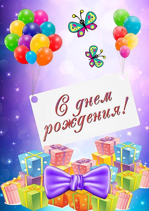 Открытка на детский день  рождения,день рождения для детей,малышей Открытка картинка открытки картинки детский день рождения,открытки для малышей,детей на день рождения,поздравить ребёнка с днём рождения,открытка детский день рождения