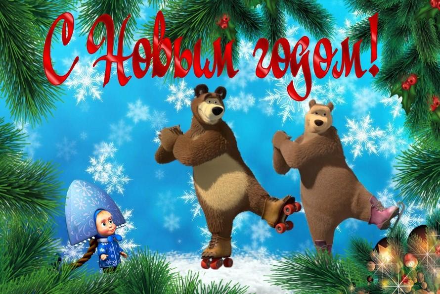 Открытка прикольная на Новый год ,прикольные поздравления с Новым годом Открытка открытки картинка картинки на Новый год прикольные,смешные открытки с Новым годом,поздравления прикольные с Новым годом,открытка на Новый год прикольная скачать