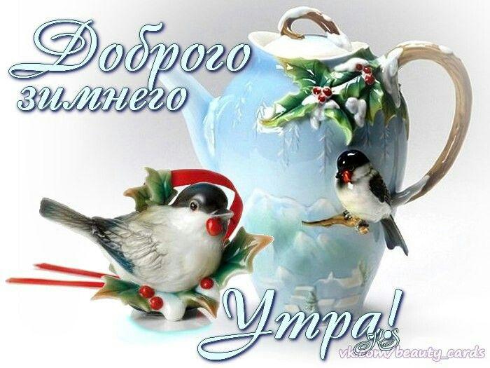 Открытка с добрым зимним утром,пожелания доброго зимнего утра Открытка картинка открытки картинки доброе зимнее утро,доброго зимнего утра,утречка,пожелания с добрым зимним утром,доброе утро зимы открытка картинка скачать бесплатно
