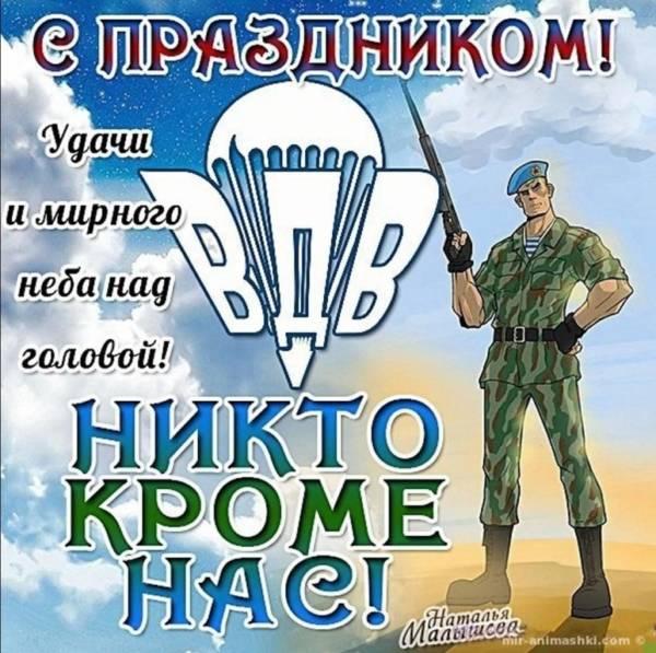 Открытка день ВДВ день воздушно десантных войск ,2 августа день ВДВ Открытка картинка день ВДВ день воздушно десантных войск ,открытки картинки на день ВДВ 2 августа ,с днём ВДВ ,поздравления с днём ВДВ открытка скачать бесплатно