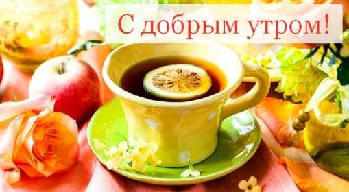 Открытка красивая с добрым утром ,доброго утра ,пожелания доброго утра Открытка картинка доброе утро ,с добрым утром ,картинки открытки доброго утра , доброе утро ,яркие открытки картинки с добрым утром ,доброе утро скачать бесплатно