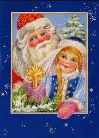 Открытка день Деда Мороза и Снегурочки 30 января с праздником Открытка картинка открытки картинки с днём Деда Мороза и Снегурочки,поздравления с праздником день Деда Мороза и Снегурочки,открытка картинка день Деда Мороза и Снегурочки