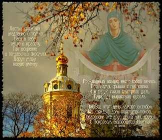 Открытка с Покровом Пресвятой Богородицы 14 октября ,с Покровом. Картинка картинки открытка открытки с Праздником Покров ,Покров Пресвятой Богородицы ,открытка картинка на Покров ,с Покровом ,Покров Пресвятой Богородицы скачать бесплатно