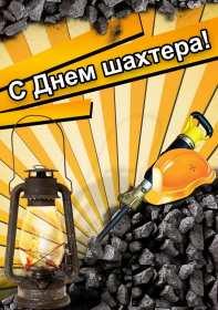 Открытка с профессиональным праздником день шахтёра,на день шахтёра Открытка картинка с праздником день шахтёра ,поздравления на день шахтёра,открытка картинка с днём шахтёра профессиональный праздник день шахтёра скачать бесплатно