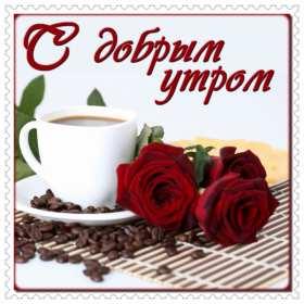 Открытка красивая с добрым утром ,доброго утра ,пожелания с утра Открытка картинка доброе утро ,открытки картинки с добрым утром ,доброго утра ,яркие картинки открытки доброе утро ,пожелания доброго утра картинки скачать бесплатно