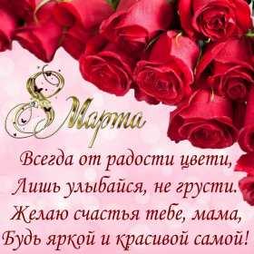 Открытка картинка с 8 марта для мамы поздравления с 8 марта маме ,розы Картинка картинки с 8 марта мама ,открытка открытки маме на 8 марта ,поздравить маму с 8 марта международным женским днём ,яркие красивые открытки маме на 8марта