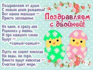 Открытка с рождением двойняшек ,двойни ,поздравления с двойней Открытка картинка с новорожденной двойней ,открытки картинки с рождением двойни ,двойняшек ,картинка открытка с двойней поздравления с новорожденными двойняшками
