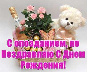 Открытка картинка с поздравлениями с прошедшим днём рождения  Открытка картинка открытки картинки с прошедшим днём рождения,поздравления с прошедшим днём рождения,открытка картинка с прошедшим днём рождения скачать бесплатно