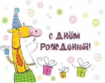 Открытка картинка прикольная на день рождения,прикольные поздравления . Картинка картинки открытка открытки прикольные на день рождения,открытка с днём рождения прикольная,открытка икартинка прикольная с поздравлениями на день рождения,скачать