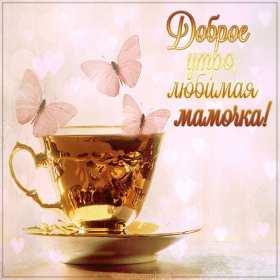 Открытка с добрым утром мама,пожелания доброго утра маме,мамочке Открытки открытка картинки картинка с добрым утром мама,мамочка,доброго утра мама,открытки картинки для мамы с добрым утром,мама доброе утро открытка картинка ,скачать.