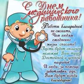 Открытки с праздником день медицинского работника поздравления Открытка открытки картинка картинки с днём медика,профессиональный праздник день медика,открытка поздравление с праздником день медицинского работника скачать бесплатно .