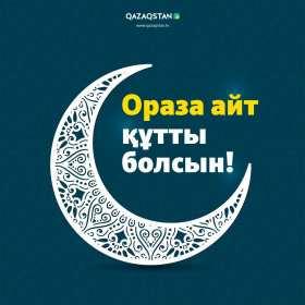 Картинка открытка Ораза айт поздравления с мусульманским праздником Картинка картинки открытка открытки Ораза айт,с праздником Ораза айт,открытка картинка мусульманский праздник Ораза айт,на ораза айт,поздравления на ораза айт .