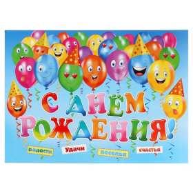Открытка с поздравлениями на детский день рождения,для детей Открытка открытки картинка картинки для детей ,малышей на день рождения,детский день рождения открытки картинки малышам,деткам,детям с днём рождения скачать бесплатно