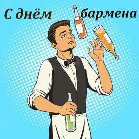 Открытка день бармена ,поздравления с днём бармена 6 февраля Открытка картинка день бармена ,открытки картинки день бармена ,поздравления с днём бармена 6 февраля ,красивые открытки на профессиональный праздник день бармена
