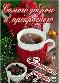 Картинка открытка с пожеланиями доброго зимнего утра,зима доброе утро Открытка открытки картинка картинки с добрым зимним утром,доброго зимнего утречка,зимнее утро открытки ,картинки доброе утро зимы ,зимнее утро скачать бесплатно