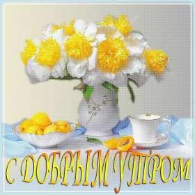 Открытка картинка с добрым весенним утром,доброго весеннего утра Открытка открытки картинка картинки доброе весеннее утро ,с добрым весенним утром,открытка картинка пожелания доброго весеннего утра,доброе утро весна скачать .