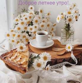 Открытка с добрым летним утром,пожелания доброго летнего утра Открытка картинка открытки картинки с пожеланиями доброго утра,доброго летнего утра,красивая открытка картинка с добрым летним утром,лето доброе утро скачать бесплатно