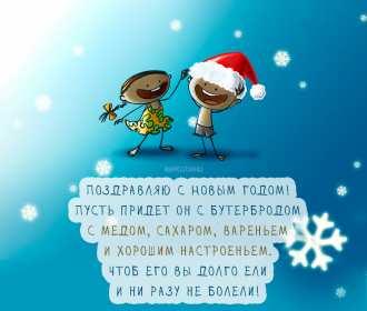 Открытка прикольная с Новым годом,поздравления на Новый год . Открытка картинка открытки картинки прикольные на Новый год,с Новым годом,прикольные поздравления с Новым годом,открытка картинка прикольная с Новым годом скачать бесплатно