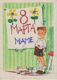 Открытка картинка с 8 марта для мамы поздравления с 8 марта маме Картинка картинки с 8 марта мама ,открытка открытки маме на 8 марта ,поздравить маму с 8 марта международным женским днём ,яркие красивые открытки маме на 8  марта