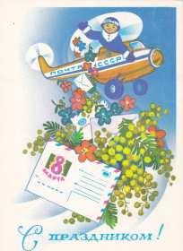 Открытка ретро  на 8 марта ,с 8 марта картинка в стиле ретро Открытка картинка открытки картинки с праздником 8 марта в стиле ретро ,ретро открытка на 8 марта ,международный женский день стиль ретро открытка с 8 марта ретро