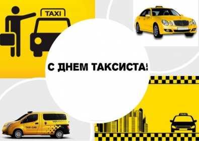 Открытка день  таксиста поздравления с днём таксиста  22 марта Открытка картинка на день таксиста ,открытки картинки с днём таксиста ,профессиональный праздник день таксиста ,22 марта открытка картинка с поздравлениями на день таксиста
