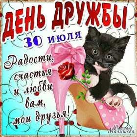Открытка день дружбы ,с международным днём дружбы ,поздравления Открытка картинка день дружбы ,с днём дружбы ,открытки картинки на день дружбы ,с днём дружбы ,поздравления с днём дружбы открытки день дружбы скачать бесплатно