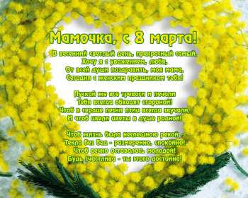 Открытка картинка с 8 марта для мамы поздравления с 8 марта маме ,мимоза Картинка картинки с 8 марта мама ,открытка открытки маме на 8 марта ,поздравить маму с 8 марта международным женским днём ,яркие красивые открытки маме на 8марта