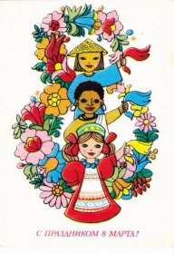 Открытка ретро ,в стиле ретро 8 марта ,ретро поздравления с 8 марта  Открытка открытки картинка картинки ретро международный женский день 8 марта ,ретро картинка открытка с 8 марта ,на 8 марта ,поздравления в стиле ретро 8 марта скачать бесплатно