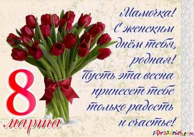 Открытка картинка с 8 марта для мамы поздравления с 8 марта маме ,тюльпаны букет Картинка картинки с 8 марта мама ,открытка открытки маме на 8 марта ,поздравить маму с 8 марта международным женским днём ,яркие красивые открытки маме на 8марта
