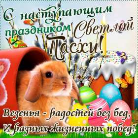 Открытка с наступающей Пасхой,поздравления с наступающей Пасхой Открытка картинка открытки картинки с наступающим светлым праздником Пасхи,наступающая Пас открытки,картинки с наступающей Пасхой поздравления скачать бесплатно